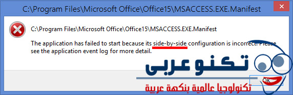 application has failed to start side by side configuration is__incorrect